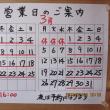 営業カレンダー 2月&3月