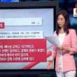 中国の見事な韓国批判