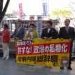 ふなやま由美さん参院選デビュー。昨夜は、望月衣塑子記者が熱弁