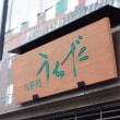中央区日本橋 お茶のうちだ様の木彫看板