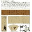 「生誕260年記念 心のふるさと良寛」展  永青文庫 を観た印象