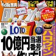 「ロト・ナンバーズ当選倶楽部」11月号 明日5日(木)発売!