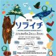 「土ぼっくり」イベント参加予定 (5月18日更新)