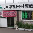 中札内村産直売所