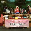 青森紀行記〜2018年1月23日:青森県浅虫温泉海扇閣にて