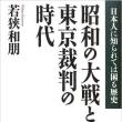 『日本人が知ってはならない歴史』若狭和朋著(シリーズ全3冊)