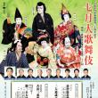 平成29年(2017)7月 松竹座 七月大歌舞伎
