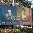 世田谷美術館で、 『ボストン美術館 パリジェンヌ展 時代を映す女性たち』 を観ました。