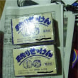 廃油石鹸を買いました