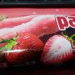 パピコ 大人の濃い苺