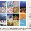 第4回 Blue+ 写真展 壁に飾りたい海