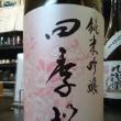 日本酒の銘柄で桜 そして桜ラベルと言えば