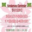 ★9月の店休日のお知らせ★