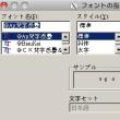 PlayOnMac / MikuInstaller の文字化け