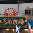 合格記念!?西日本弾丸旅行! PART5