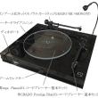 レコードプレーヤーシステムにダストカバーを追加発売
