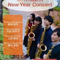 サクソフォン四重奏によるnew year concertへ行ってきました
