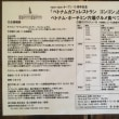 開業10周年記念ツアー第1弾!