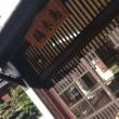 鵜来島 ~福岡 薬院 スコーンのお店~