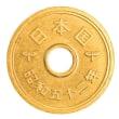 たがが五円,されど五円。