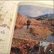 <四季の野草リース>辻典子さんの本