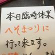 明日の運転計画【東海道線】