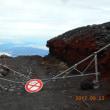 9月の富士山頂