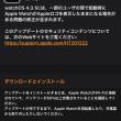 「iOS 11.4」「watchOS 4.3.1」ふたつのソフトウエアアップデート!