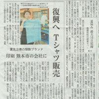 熊本地震復興Tシャツ