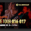 LIVE TOUR 016-017参戦