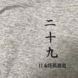 「棋聡天才」「連将棋録」空前絶後の 四字熟語