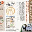 7/19 (木) 横浜地裁でいよいよ結審です (福島原発かながわ訴訟)