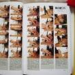左利き者の証言10左利きの寿司職人すきやばし次郎(中)-左利きで生きるには 週刊ヒッキイhikkii第537号