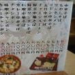 今日は買い物デー・・・紀伊長島~大台~宮川まで♪ & 一富士~♪ & 夕べは猪鍋~♪ & いただきもの・・・タルト~♪