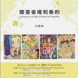 第189国会 障害・難病関係法案・予算 ヒアリング(川田龍平参議院議員)