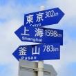 北陸の旅2017夏 禄剛埼灯台(通称 狼煙灯台)