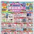 5月新聞折り込み発送日変更のお知らせ
