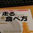 読書感想文「『走る』ための食べ方」(村野あずさ著 実務教育出版)