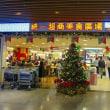 2017冬 3度めの台湾<第5日>台北駅インタウンチェックイン→永康街→桃園空港→成田