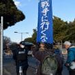 基地いらない!1月19日、キャンプ座間定例デモに、久しぶりに参加しました。