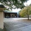 今日の茶会は五島美術館