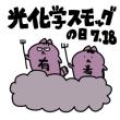 「光化学スモッグの日」!!「懐かしい」!!