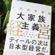 ケンウィルバーに学ぶ経営スタイルの進化と個人の意識レベルの進化の関連 ~人間尊重型大家族主義経営・ティールの次は日本型経営だ~