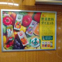 野菜飲料ダイエット