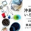 ☆ー沖縄・夏のいろどり展 うるま市工藝コレクションー 銀座三越にて好評開催中