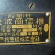 戦時標準船(第一武智丸 第二武智丸)と商船無線について(H30年3月11日)