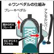 ブレーキとアクセルの機能を集約…踏み違えない「ワンペダル」で事故防止