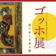 ゴッホ展 巡りゆく日本の夢 at 東京都美術館