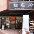 麺屋玲@都賀 残り二日か!?「伝説」のマニア店、ラストチャンス!!