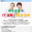 改元に伴う情報システム改修とチェックリスト